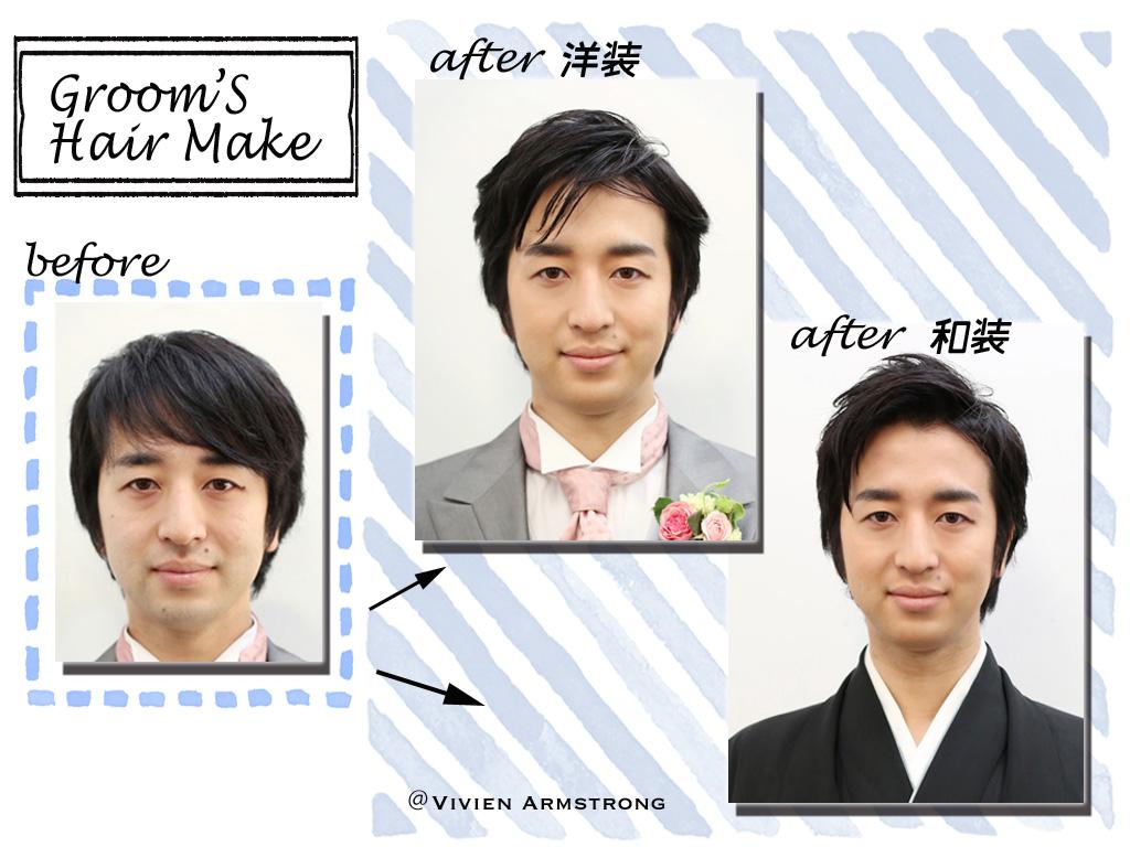 フォトウェディングで新郎のヘアメイクは必要?和装洋装それぞれのbefore afterを比較!