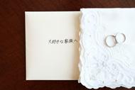 ご家族さまへのお手紙とおふたりの結婚指輪