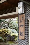 東京の茶寮市松の外看板。VivienArmstorngが紹介する会食付きのフォトウェディングプランのイメージカット