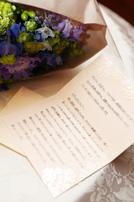 新婦からご家族への思いを長く綴られたお手紙