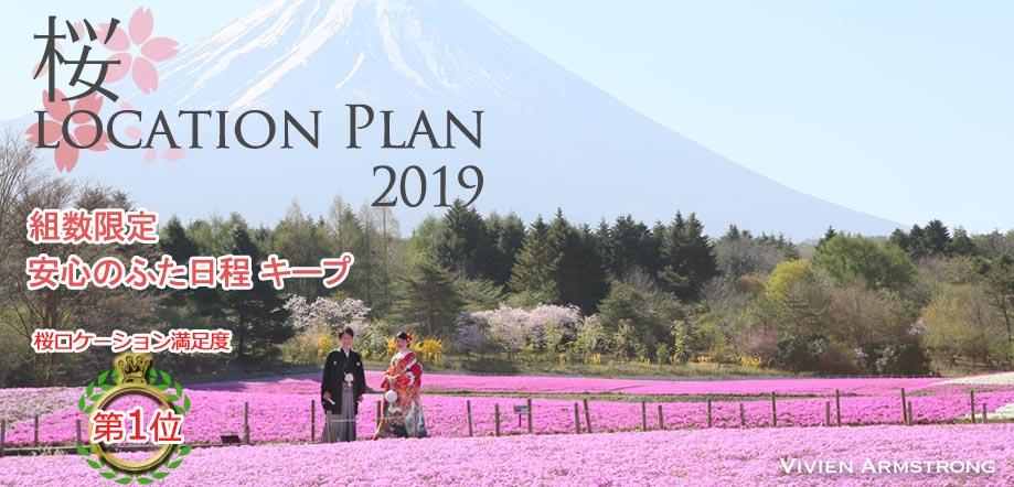 迫力満点の富士山をバックに芝桜とお二人の記念の和装前撮り