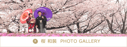 桜和装フォトギャラリー