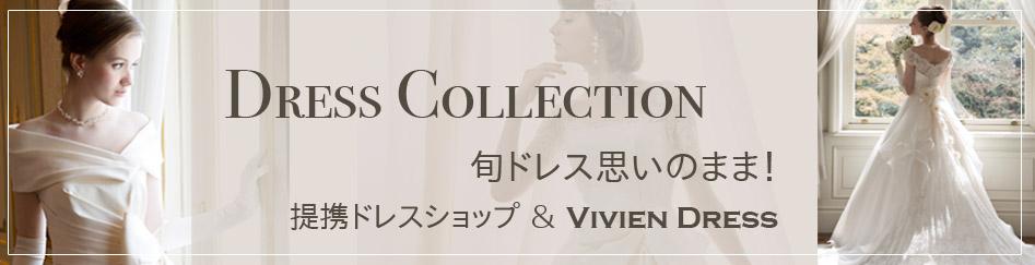 Vivien Armstrong のドレスコレクション