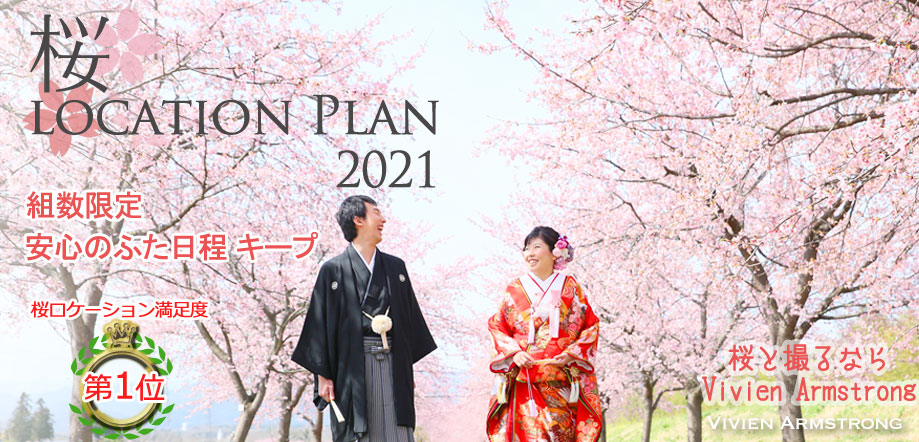 和装で桜前撮りロケーションがおすすめ